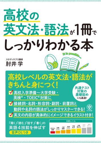 高校の英文法・語法が1冊でしっかりわかる本 / 肘井学