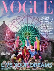 VOGUE JAPAN (ヴォーグ ジャパン)  (2021年9月号) / コンデナスト・ジャパン