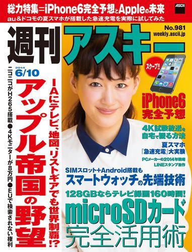 週刊アスキー 2014年 6/10号 / 週刊アスキー編集部