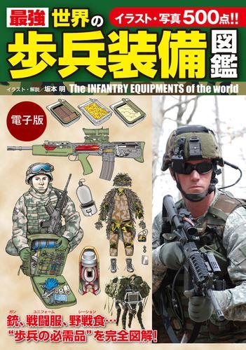最強 世界の歩兵装備図鑑 / 坂本明