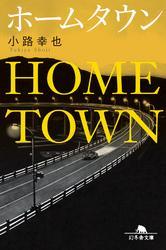 ホームタウン / 小路幸也