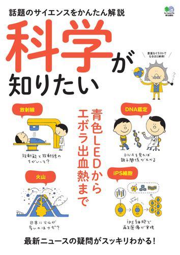 科学が知りたい (2016/07/22) / エイ出版社