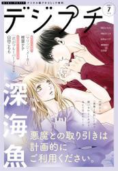 デジプチ 2021年7月号(2021年6月8日発売) / プチコミック編集部