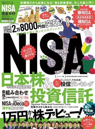 100%ムックシリーズ 完全ガイドシリーズ311 NISA完全ガイド / 晋遊舎