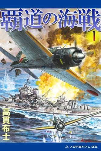 覇道の海戦(1) / 高貫布士