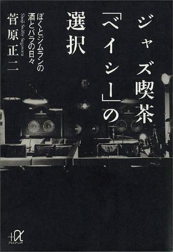 ジャズ喫茶「ベイシー」の選択 ぼくとジムランの酒とバラの日々 / 菅原正二