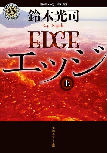 エッジ 上 / 鈴木光司