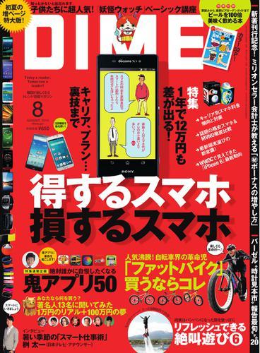 DIME(ダイム) (2014年8月号) / 小学館
