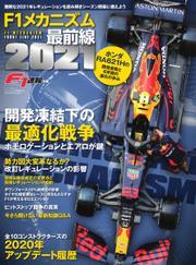 F1速報特別編集 (F1メカニズム最前線2021) / 三栄