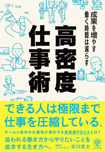 成果を増やす 働く時間は減らす 高密度仕事術 / 古川武士