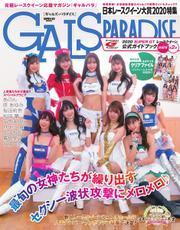 GALS PARADISE (日本レースクイーン大賞2020特集) / 三栄