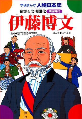 伊藤博文 維新と文明開化 / 樋口清之