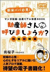 マンガ 妊娠・出産リアル体感BOOK 助産師さん呼びましょうか? 1 妊娠初期編 / 尚桜子 NAOKO