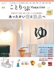ことりっぷマガジン Vol.27 2021冬 / 昭文社