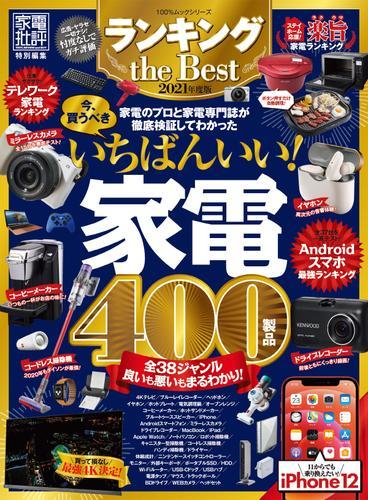 100%ムックシリーズ ランキング the Best 2021年度版 / 晋遊舎