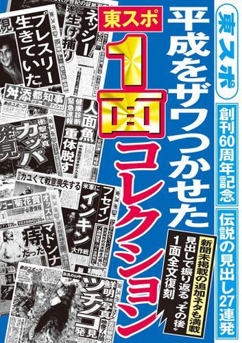 平成をザワつかせた 「東スポ」1面コレクション / 東京スポーツ新聞社