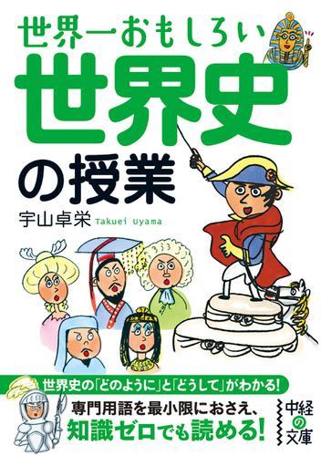 世界一おもしろい 世界史の授業 / 宇山卓栄