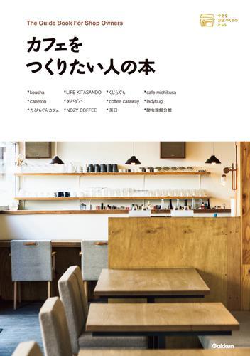 カフェをつくりたい人の本 / 学研パブリッシング