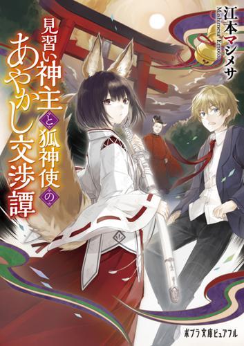 見習い神主と狐神使のあやかし交渉譚 / 江本マシメサ