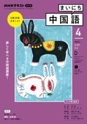 NHKラジオ まいにち中国語 (2021年4月号) / NHK出版