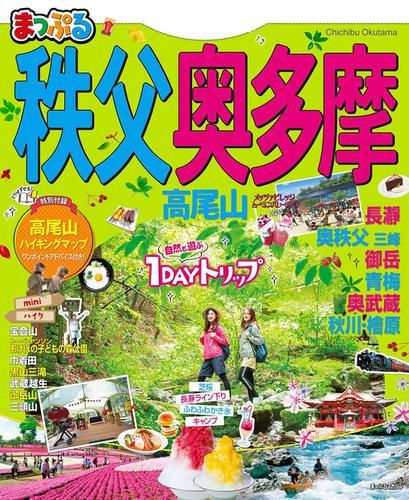 まっぷる 秩父・奥多摩 高尾山 / 昭文社
