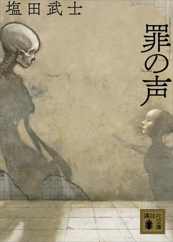 罪の声 / 塩田武士