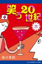 笑う20世紀 (赤) / 藤井青銅