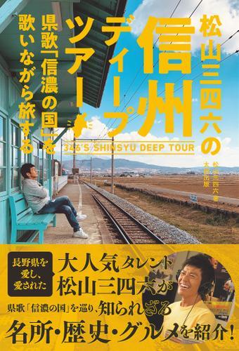 松山三四六の信州ディープツアー / 松山三四六
