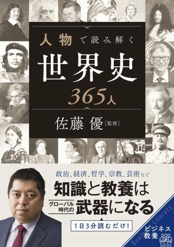 人物で読み解く世界史365人 / 佐藤優