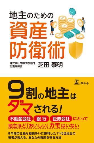 地主のための資産防衛術 / 芝田泰明