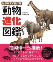 ならべてくらべる動物進化図鑑 / 川崎悟司