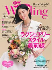 25ans Wedding ヴァンサンカンウエディング (2021 Autumn) / ハースト婦人画報社