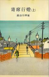寄席行燈(上) / 長谷川幸延