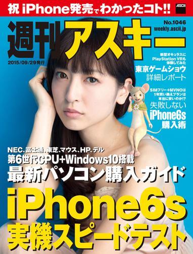 週刊アスキー No.1046 (2015年9月29日発行) / 週刊アスキー編集部