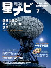 月刊星ナビ 2021年7月号 / 星ナビ編集部