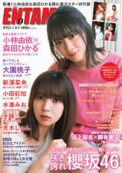 ENTAME (エンタメ) (2021年2月号) / 徳間書店
