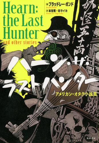 ハーン・ザ・ラストハンター ──アメリカン・オタク小説集 / ブラッドレー・ボンド