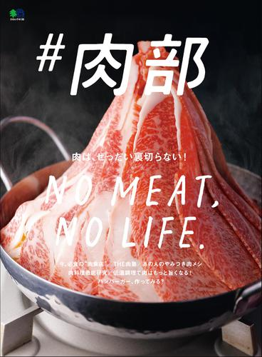 #肉部 / エイ出版社