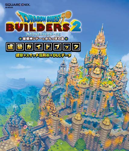 ドラゴンクエストビルダーズ2 破壊神シドーとからっぽの島 建築ガイドブック 建築+スイッチ活用術+DLCデータ / 株式会社スクウェア・エニックス