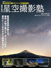 成澤広幸の星空撮影塾 / 成澤広幸