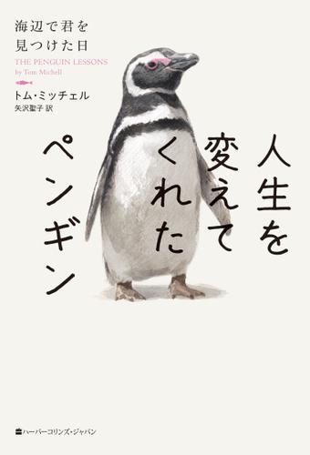 人生を変えてくれたペンギン 海辺で君を見つけた日 / トム・ミッチェル