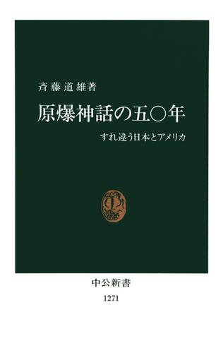 原爆神話の五〇年 すれ違う日本とアメリカ / 斉藤道雄