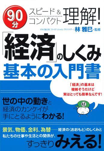 「経済」のしくみ基本の入門書 / 林雅巳