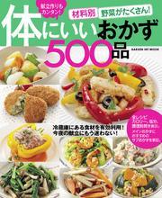 材料別 野菜がたくさん!体にいいおかず500品 献立作りもカンタン! / フーズ編集部