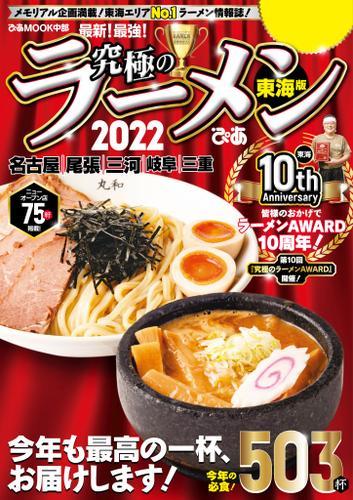 究極のラーメン2022東海版 / ぴあMOOK中部編集部