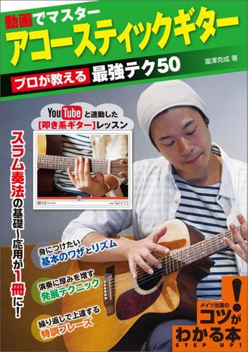 動画でマスター アコースティックギター プロが教える最強テク50 / 瀧澤克成