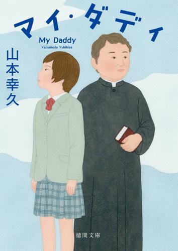 マイ・ダディ / 山本幸久