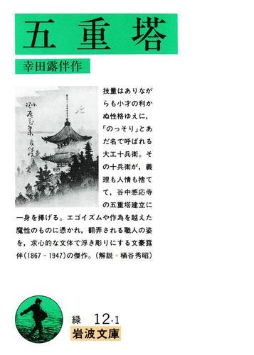 五重塔 / 幸田露伴