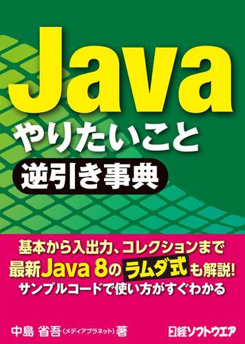 Java やりたいこと逆引き事典(日経BP Next ICT選書) / 中島省吾