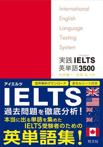 実践IELTS英単語3500(音声DL付) / 内宮慶一